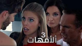 ألأمهات | ألحلقة ألرابعة | مسلسلات بورنو اجنبية مترجمة عربي فيلم ...
