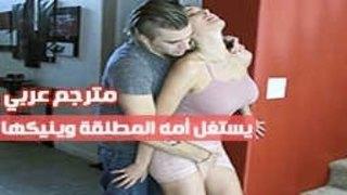 سكس مطلقات مترجم جنس المنزل العربي في Pornwap.tv