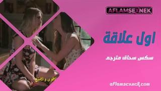 سكس سحاق مترجم لبناني اول تجربة فيلم عربي xxx