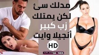 مدلك سئ بزب كبير انجيلا وايت مترجم   نهود كبيرة فيلم عربي xxx