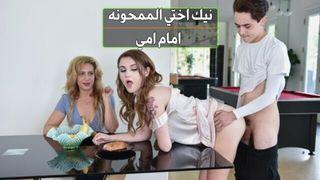 نيك اختي الممحونه امام امي جنس عائلي مترجم فيلم عربي xxx