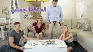 عائلة جنس المنزل العربي في Pornwap.tv