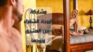 اسخن جنس نيك بين صديق الزوج و الزوجة الحسناء الساخنة فيلم عربي xxx