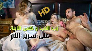 نيك الام والاخت علي السرير تساحق ممتع 8211; سكس امهات فيلم عربي xxx
