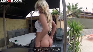 صاحبة أجمل مؤخرة تعود مجددا و تتناك سكس مترجم فيلم عربي xxx